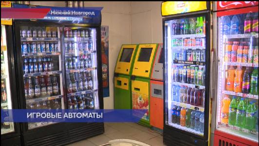 игровые автоматы автозаводский район нижний новгород