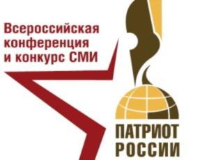 Патриоты россии конкурс сми