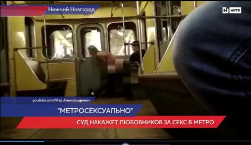 паренек занялись сексом в вагоне метро этом разделе
